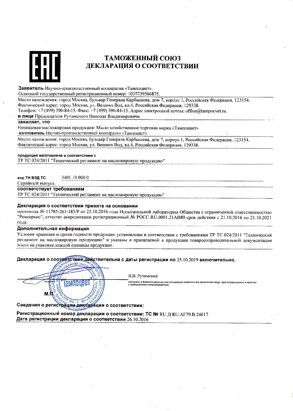 сертификат соответствия на мыло хозяйственное
